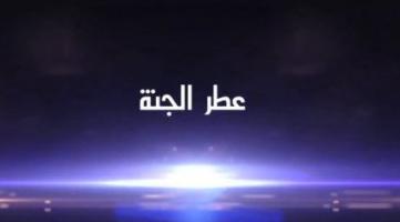 مشاهدة جميع حلقات مسلسل عطر الجنة رمضان 2013