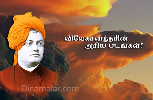 vivekananda history in tamil Free tamil books, tamil pdf ebooks and epub tamil collection for download online here is a collection of popular tamil ebooks, in epub and pdf format, handpicked by tamilcube for your reading online.