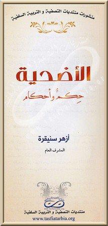 Al Oudhiya (Le sacrifice de l'aid) : R�gles et sagesses
