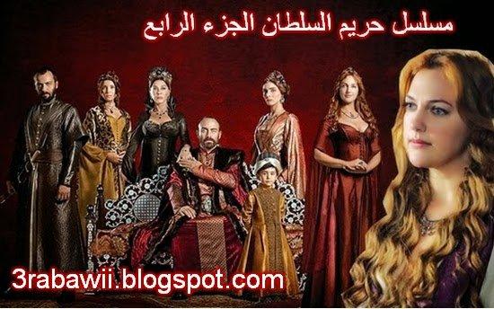 مسلسل حريم السلطان 4 الحلقة 71